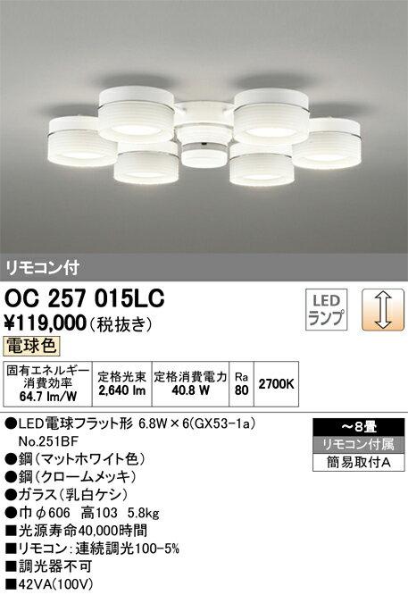オーデリック 照明器具LEDシャンデリア 電球色 連続調光OC257015LC【~8畳】