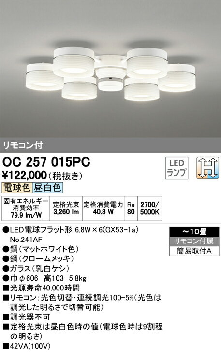 オーデリック 照明器具LEDシャンデリア 光色切替タイプ 連続調光OC257015PC【~10畳】
