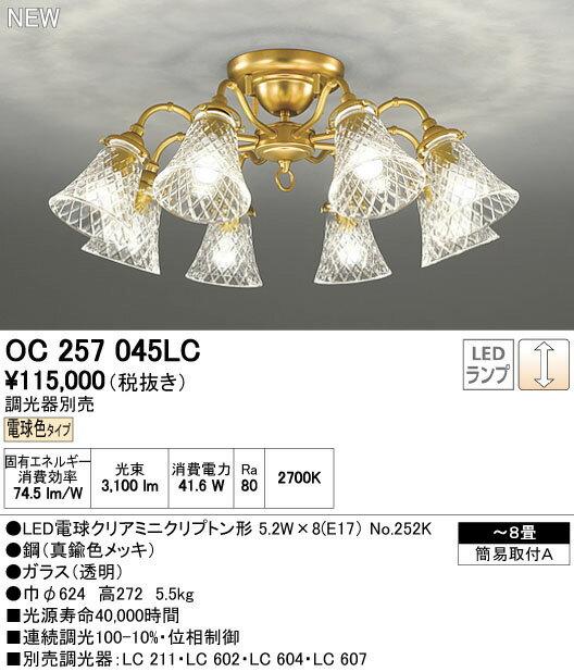 オーデリック 照明器具LEDシャンデリア 電球色OC257045LC【~8畳】
