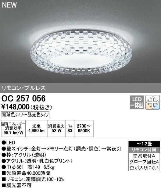 オーデリック 照明器具LEDシャンデリア 調光・調色タイプOC257056【~12畳】