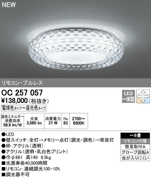オーデリック 照明器具LEDシャンデリア 調光・調色タイプOC257057【~8畳】