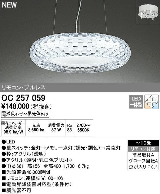 オーデリック 照明器具LEDシャンデリア 調光・調色タイプOC257059【~10畳】