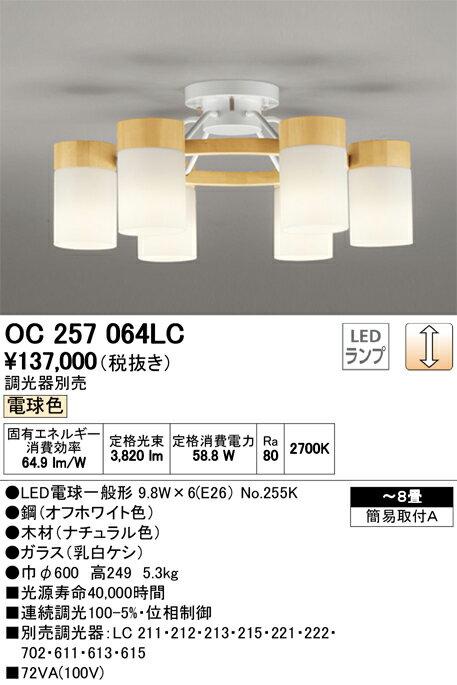 オーデリック 照明器具LEDシャンデリア 電球色 連続調光OC257064LC【~8畳】