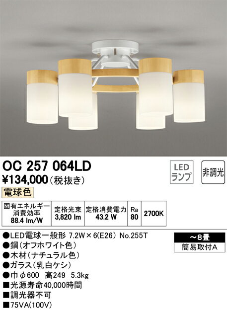 オーデリック 照明器具LEDシャンデリア 電球色OC257064LD【~8畳】