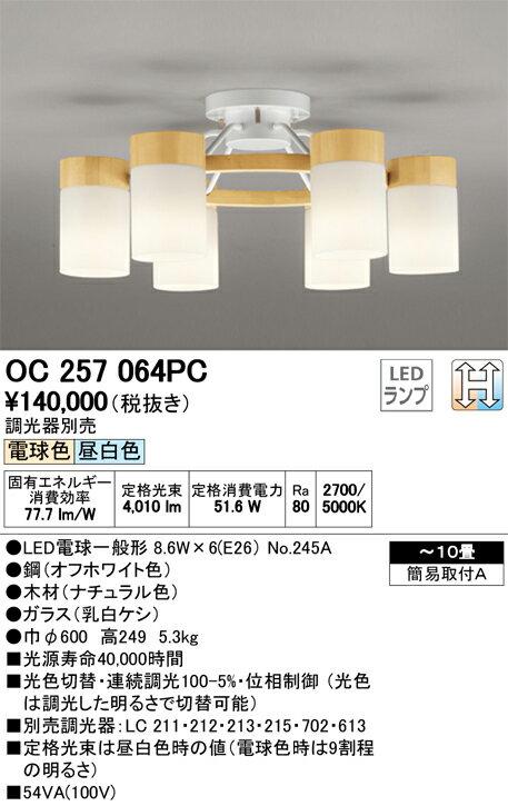オーデリック 照明器具LEDシャンデリア 光色切替タイプ 連続調光OC257064PC【~10畳】