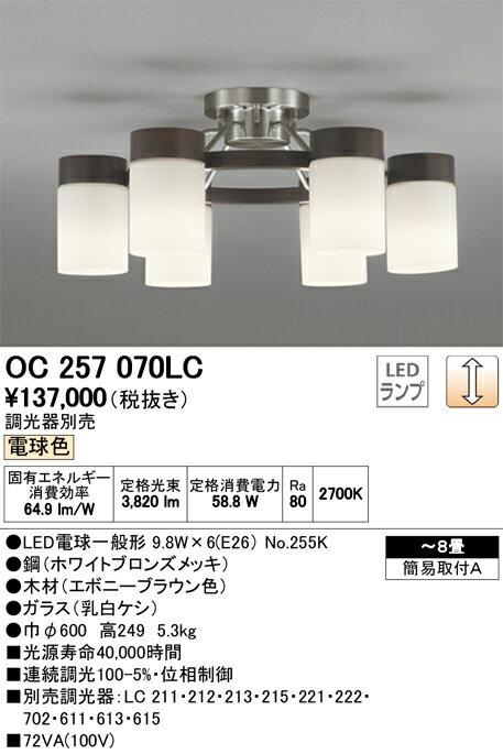 オーデリック 照明器具LEDシャンデリア 電球色 連続調光OC257070LC【~8畳】