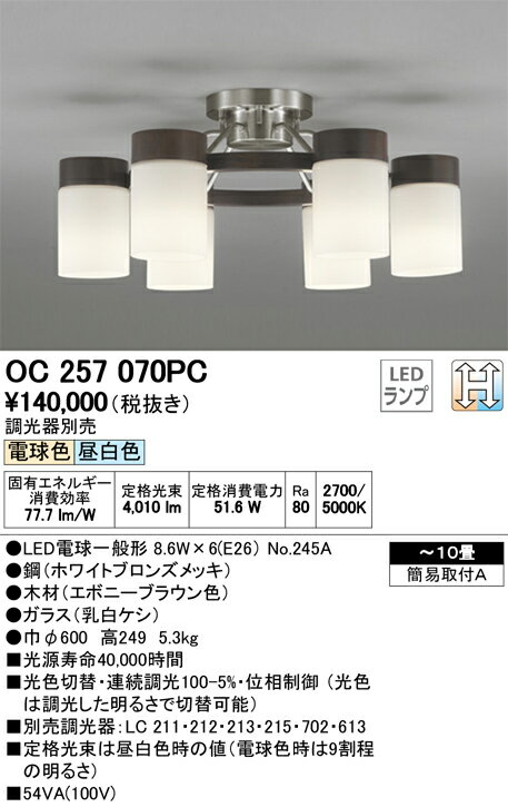 オーデリック 照明器具LEDシャンデリア 光色切替タイプ 連続調光OC257070PC【~10畳】