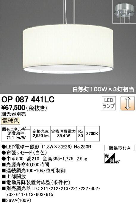 オーデリック 照明器具高天井用LEDペンダントライト 電球色調光 白熱灯100W×3灯相当OP087441LC