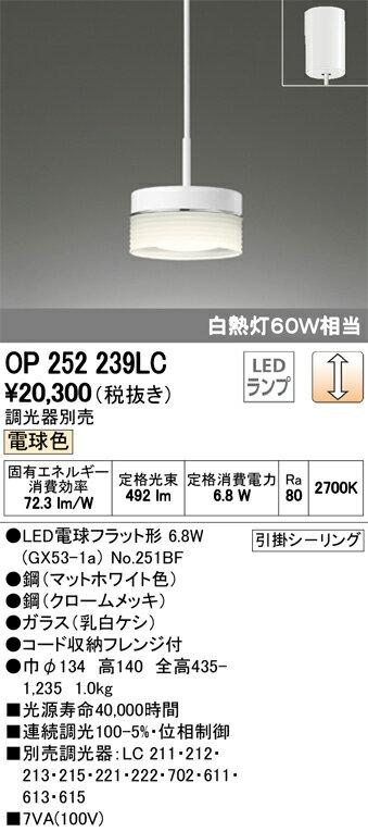オーデリック 照明器具LEDペンダントライト フレンジタイプ電球色 調光 白熱灯60W相当OP252239LC