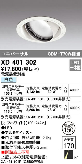 オーデリック 照明器具PLUGGEDシリーズ LEDユニバーサルダウンライト本体(一般型) 白色 14°ナロー COBタイプC3500/C2750 CDM-T70WクラスXD401302