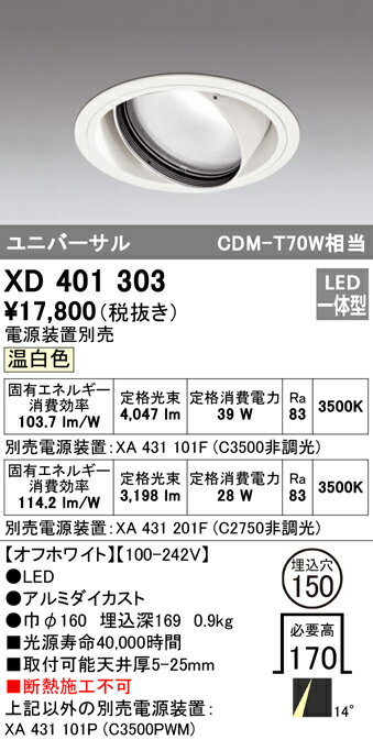 オーデリック 照明器具PLUGGEDシリーズ LEDユニバーサルダウンライト本体(一般型) 温白色 14°ナロー COBタイプC3500/C2750 CDM-T70WクラスXD401303