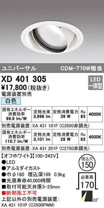 オーデリック 照明器具PLUGGEDシリーズ LEDユニバーサルダウンライト本体(一般型) 白色 22°ミディアム COBタイプC3500/C2750 CDM-T70WクラスXD401305