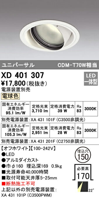 オーデリック 照明器具PLUGGEDシリーズ LEDユニバーサルダウンライト本体(一般型) 電球色 22°ミディアム COBタイプC3500/C2750 CDM-T70WクラスXD401307