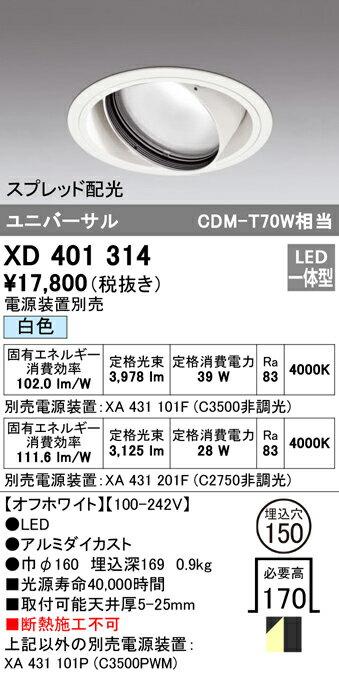 オーデリック 照明器具PLUGGEDシリーズ LEDユニバーサルダウンライト本体(一般型) 白色 スプレッド COBタイプC3500/C2750 CDM-T70WクラスXD401314