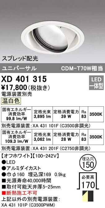 オーデリック 照明器具PLUGGEDシリーズ LEDユニバーサルダウンライト本体(一般型) 温白色 スプレッド COBタイプC3500/C2750 CDM-T70WクラスXD401315