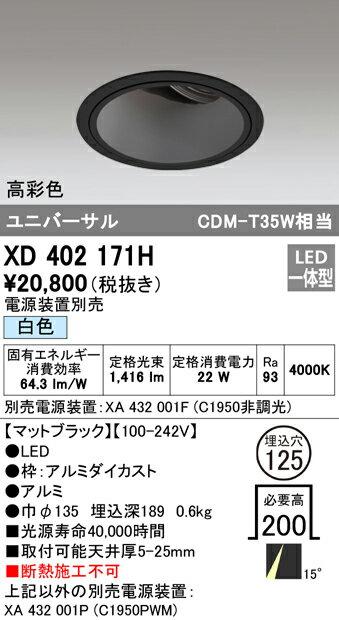 オーデリック 照明器具PLUGGEDシリーズ LEDユニバーサルダウンライト本体(深型) 白色 15°ナロー COBタイプC1950/C1650 CDM-T35Wクラス 高彩色XD402171H
