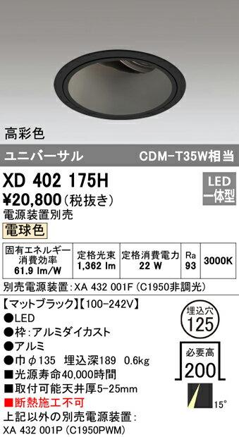 オーデリック 照明器具PLUGGEDシリーズ LEDユニバーサルダウンライト本体(深型) 電球色 15°ナロー COBタイプC1950/C1650 CDM-T35Wクラス 高彩色XD402175H