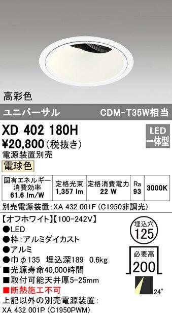 オーデリック 照明器具PLUGGEDシリーズ LEDユニバーサルダウンライト本体(深型) 電球色 23°ミディアム COBタイプC1950/C1650 CDM-T35Wクラス 高彩色XD402180H