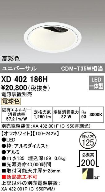 オーデリック 照明器具PLUGGEDシリーズ LEDユニバーサルダウンライト本体(深型) 電球色 31°ワイド COBタイプC1950/C1650 CDM-T35Wクラス 高彩色XD402186H