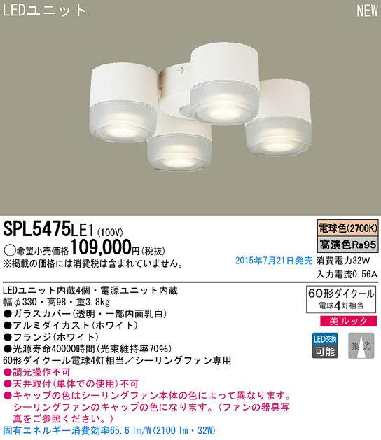 パナソニック Panasonic 照明器具LEDシャンデリアライト 電球色 美ルック60形ダイクール電球4灯相当 集光タイプ シーリングファン専用 非調光SPL5475LE1