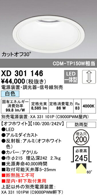 オーデリック 照明器具LEDハイパワーベースダウンライト 防雨形本体 白色 60° COBタイプC9000 CDM-TP150WクラスXD301146