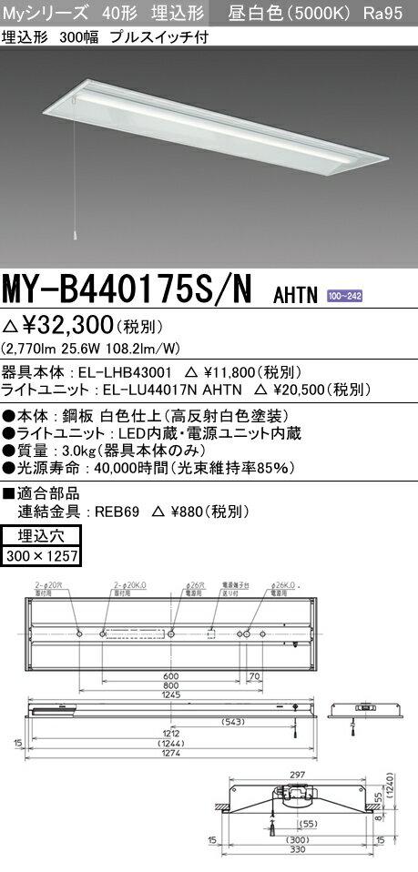 三菱電機 施設照明LEDライトユニット形ベースライト Myシリーズ40形 FLR40形×2灯相当 高演色(Ra95)タイプ 段調光埋込形 300幅 昼白色 プルスイッチ付MY-B440175S/N AHTN