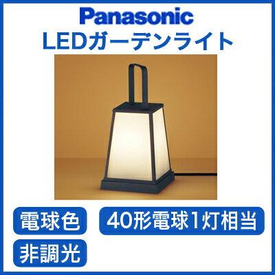 パナソニック Panasonic 照明器具LEDガーデンライト 据置型40形電球1灯相当 電球色 防雨型 非調光LGW45509