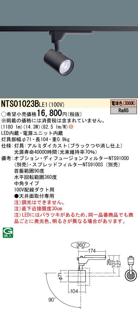 パナソニック Panasonic 施設照明LEDスポットライト 電球色 配線ダクト取付型J12V75形(50W)器具相当 中角タイプNTS01023BLE1