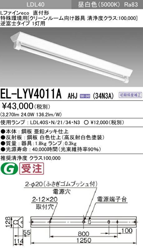 三菱電機 施設照明直管LEDランプ搭載ベースライト 直付形 クリーンルーム向け 清浄度クラス:8対応LDL40 逆富士タイプ1灯用 非調光タイプ 3400lmクラスランプ付(昼白色)EL-LYV4011A AHJ(34N3A)