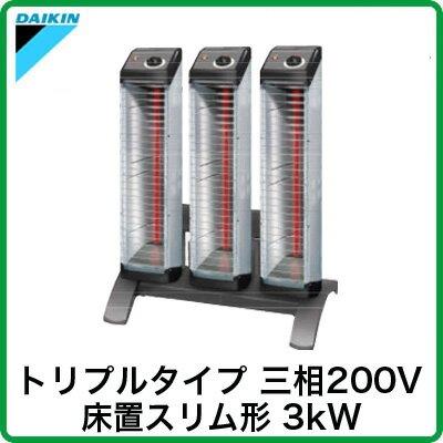 ダイキン 遠赤外線暖房機 セラムヒート工場・作業場用 床置スリム形トリプルタイプ 3kW 三相200VERK30NM