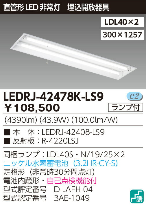 国内発 東芝ライテック 施設照明LED非常用照明器具 直管形Jタイプ 埋込開放器具 LDL40×230分間点灯 昼白色 非調光LEDRJ-42478K-LS9