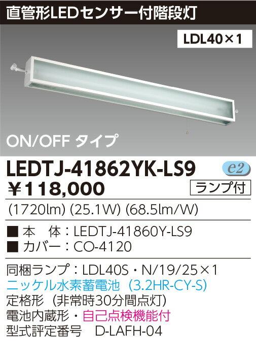 絶大な人気を持っている 東芝ライテック 施設照明LED非常用照明器具 直管形Jタイプ 階段灯壁付形 LDL40×130分間点灯 ON/OFFタイプ センサー付 昼白色 非調光LEDTJ-41862YK-LS9