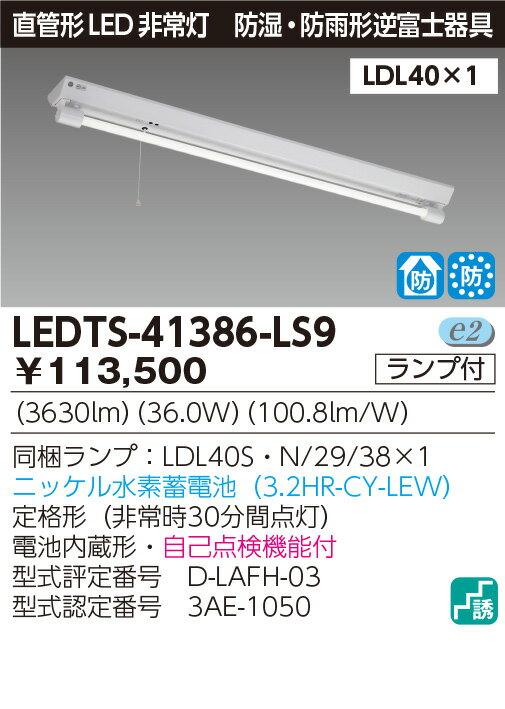お得な2セット 東芝ライテック 施設照明LED非常用照明器具 直管形Sタイプ 防湿・防雨 逆富士器具 LDL40×130分間点灯 昼白色 非調光LEDTS-41386-LS9