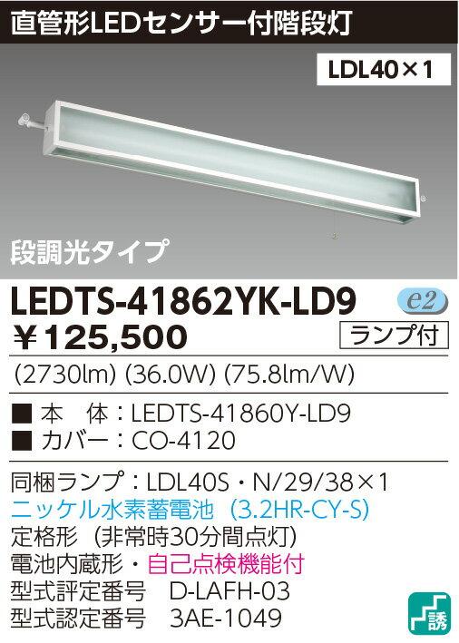ぜっこうな 東芝ライテック 施設照明LED非常用照明器具 直管形Sタイプ 階段灯壁付形 LDL40×130分間点灯 センサー付 昼白色 段調光LEDTS-41862YK-LD9