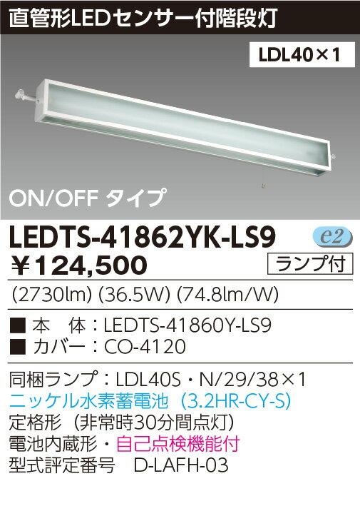 おしゃれ 東芝ライテック 施設照明LED非常用照明器具 直管形Sタイプ 階段灯壁付形 LDL40×130分間点灯 ON/OFFタイプ センサー付 昼白色 非調光LEDTS-41862YK-LS9