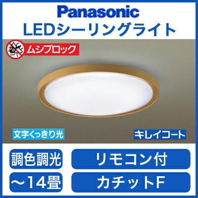 パナソニック Panasonic 照明器具LEDシーリングライト 調光・調色タイプLGBZ4473【~14畳】