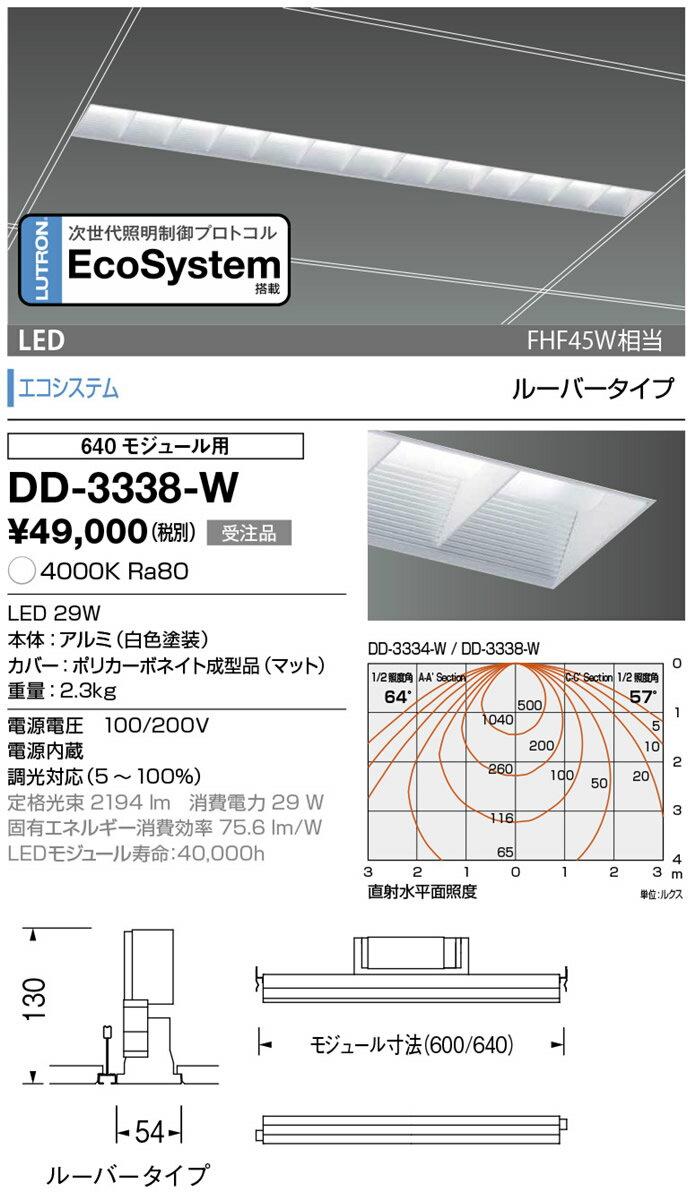 山田照明 照明器具LED一体型ベースライト スロットレイ システム天井対応エコシステム ルーバータイプ640モジュール用 白色 FHF45W相当 調光DD-3338-W