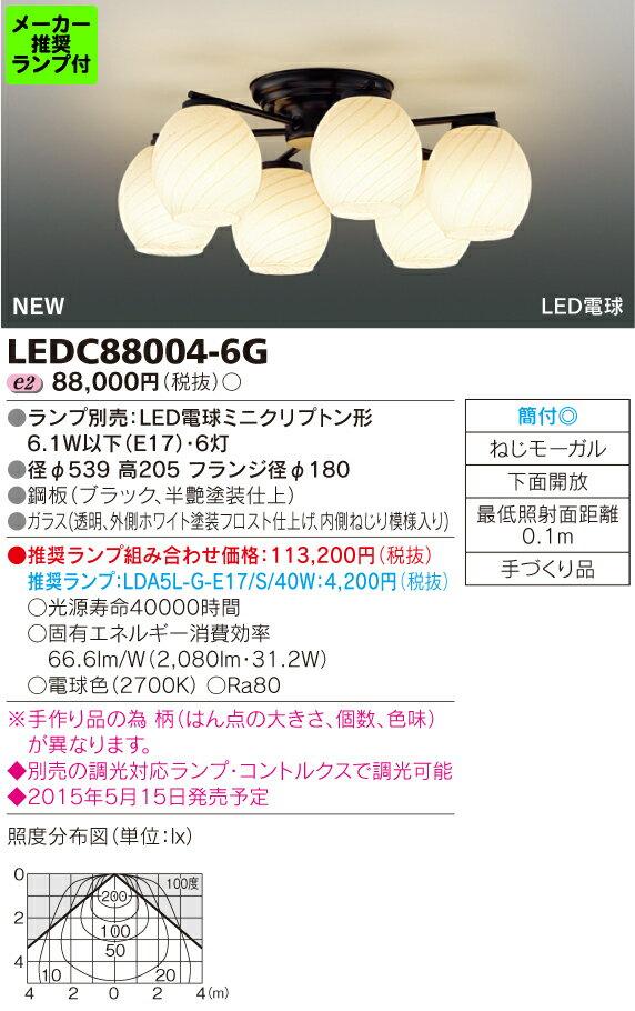 ◆東芝ライテック 照明器具LEDシャンデリア 6灯LEDC88004-6G (推奨ランプセット)