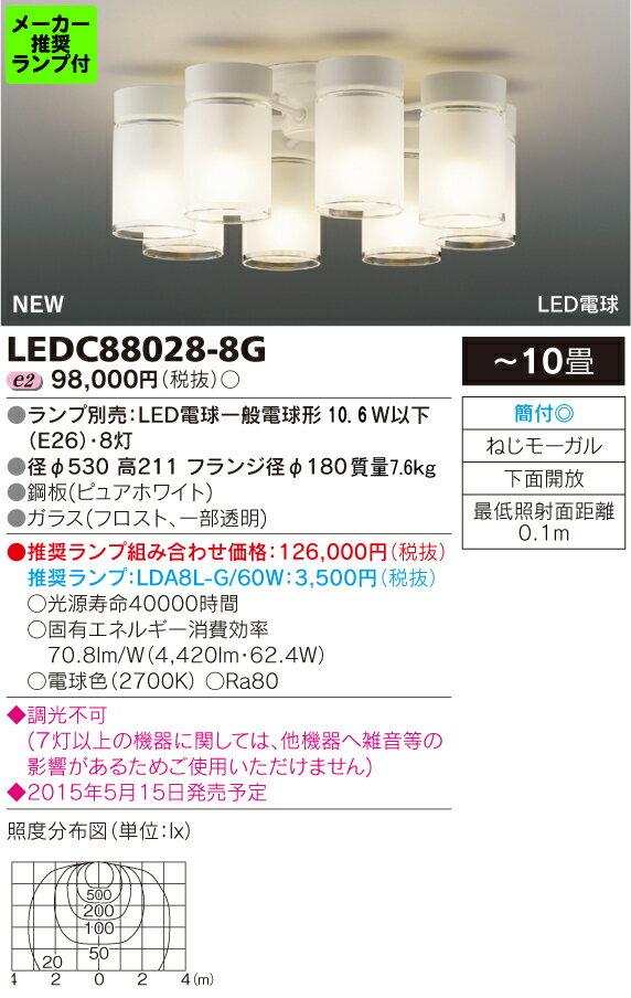 ◆東芝ライテック 照明器具LEDシャンデリア 8灯 非調光LEDC88028-8G【~10畳】 (推奨ランプセット)