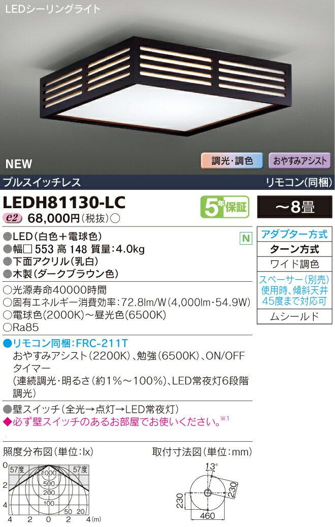 東芝ライテック 照明器具LEDシーリングライト Slit<dark brown> 調光・ワイド調色LEDH81130-LC【~8畳】