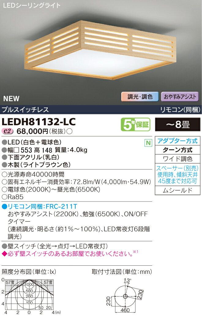 東芝ライテック 照明器具LEDシーリングライト Slit<light brown> 調光・ワイド調色LEDH81132-LC【~8畳】