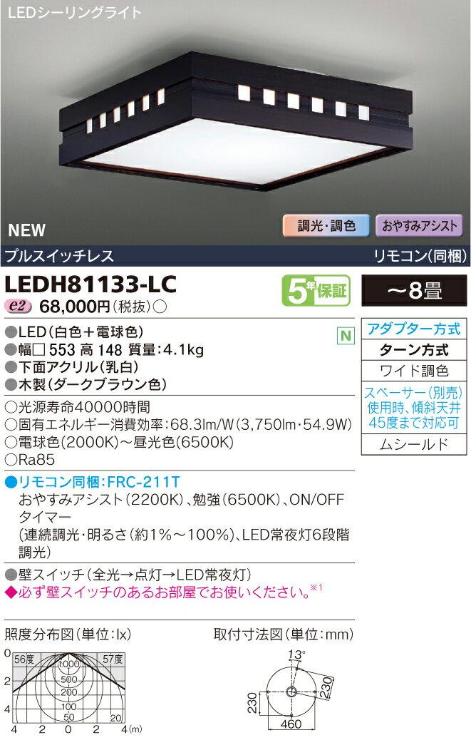 東芝ライテック 照明器具LEDシーリングライト Square<dark brown> 調光・ワイド調色LEDH81133-LC【~8畳】