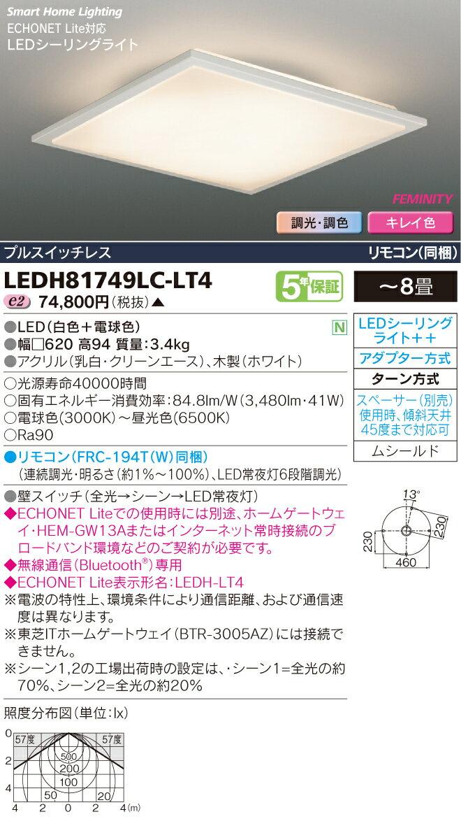 東芝ライテック 照明器具HEMS対応 高演色LEDシーリングライトFEMINITY 調光・調色 <キレイ色-kireiro->LEDH81749LC-LT4【~8畳】