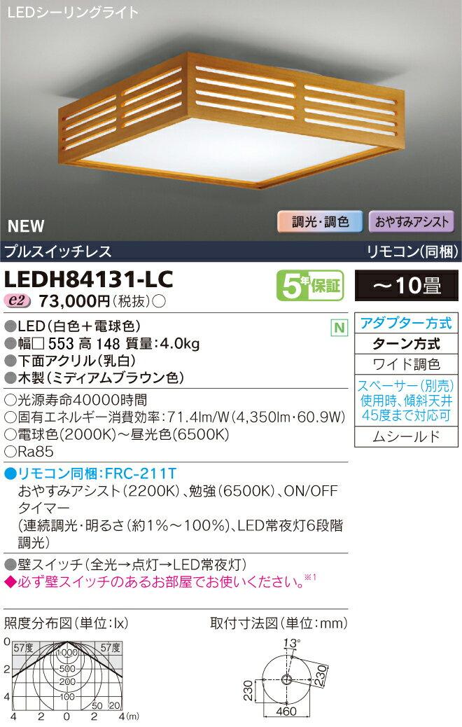 東芝ライテック 照明器具LEDシーリングライト Slit<medium brown> 調光・ワイド調色LEDH84131-LC【~10畳】