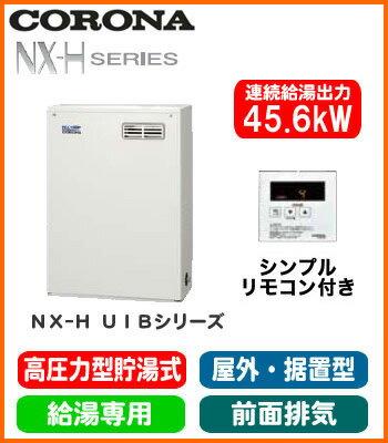 コロナ 石油給湯機器NX-Hシリーズ(高圧力型貯湯式)給湯専用タイプ UIBシリーズ 据置型 45.6kW屋外設置型 前面排気 シンプルリモコン付属UIB-NX46HR(MD)