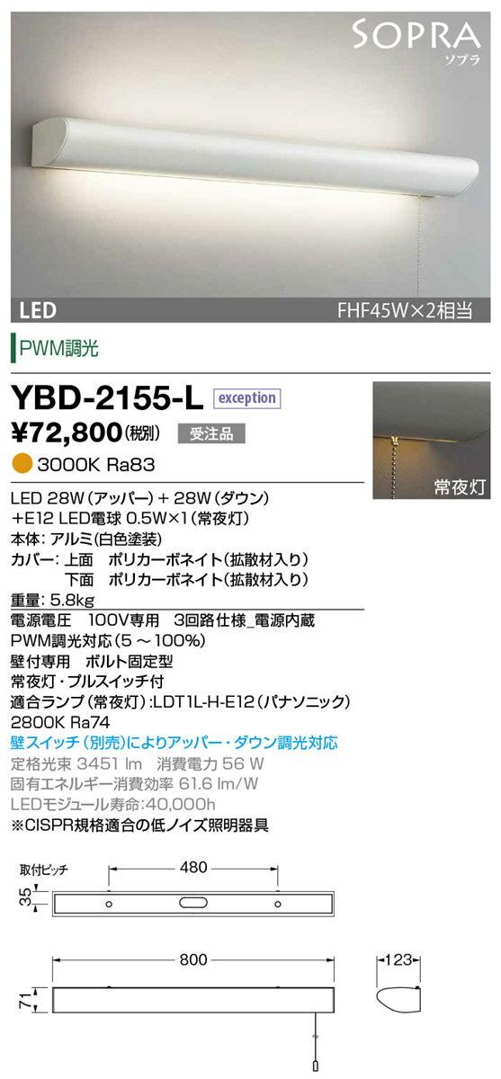 山田照明 照明器具LED一体型ホスピタルライト ソプラベッドライト 調光 電球色 FHF45W×2相当 プルスイッチ付YBD-2155-L