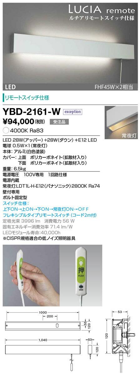 山田照明 照明器具LED一体型ホスピタルライト ルチアベッドライト 調光 白色 FHF45W×2相当 スイッチ付YBD-2161-W