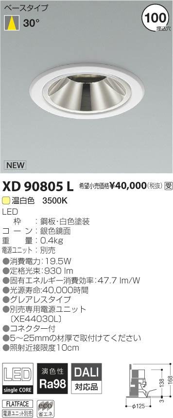 コイズミ照明 施設照明imXシリーズ LEDダウンライト グレアレスベースタイプArtist/1300lmモジュールクラス 温白色 30°XD90805L
