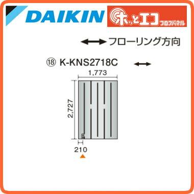 ダイキン(オーケー器材) 温水床暖房用パネル<床材分離型>ホッとエコ フロアパネル 縦2727×横1773K-KNS2718C