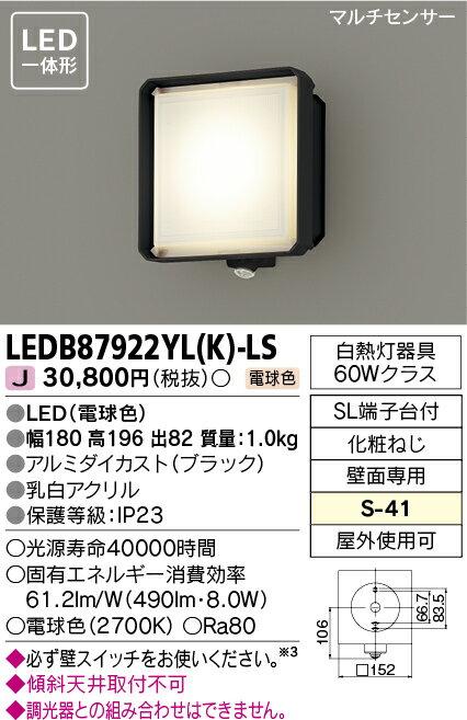 東芝ライテック 照明器具アウトドアライト LED一体型 マルチセンサー付ポーチ灯白熱灯器具60Wクラス 電球色LEDB87922YL(K)-LS